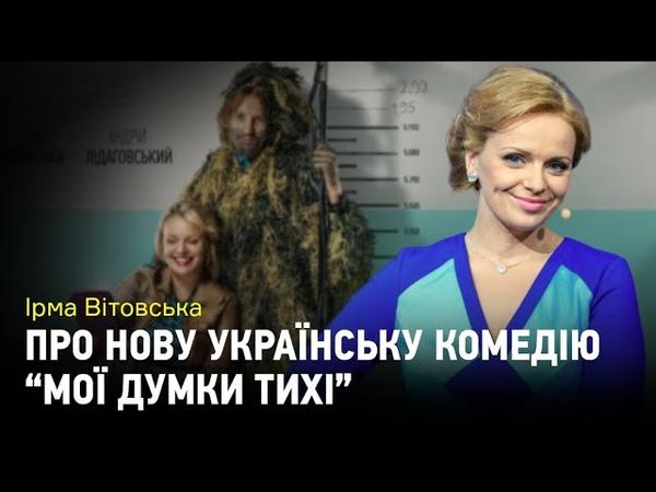 """Ірма Вітовська про нову українську комедію Мої думки тихі"""""""