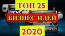 ТОП 25 бизнес идеи 2020. Топ оборудования для малого бизнеса. Новые бизнес идеи.@Бизнес Молодость