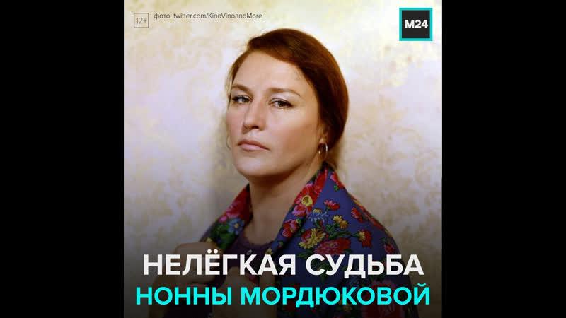 Нонна Мордюкова история жизни великой актрисы Москва 24