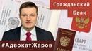 Гражданский брак - зачем нужен штамп в паспорте