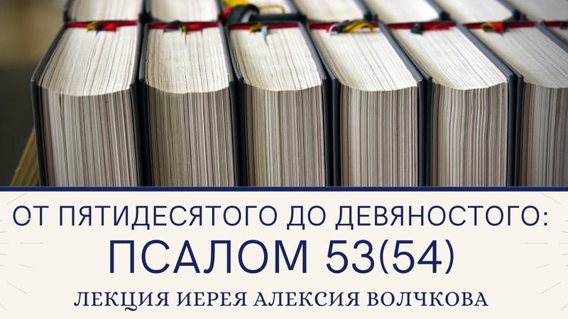 Псалом 53 Цикл лекций От пятидесятого до девяностого в Феодоровском соборе