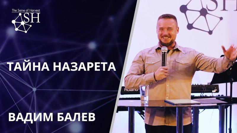 Принцип семени 5 Тайна Назарета Вадим Балев Киев 7 3 2020