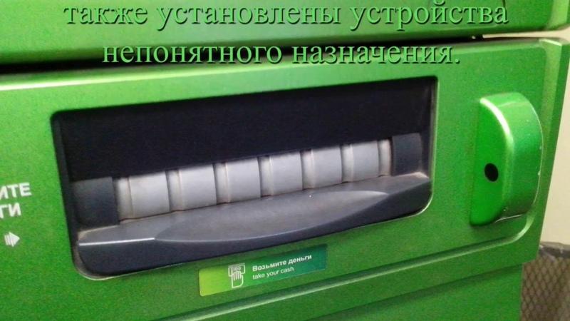 Обнаружили лазер начертание зверя 666 в банкомате Сбербанка