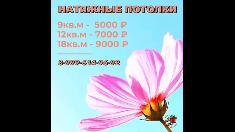 Натяжные потолки ⠀⠀9кв м 5 000 ₽⠀12кв м 7 000 ₽⠀18км м 9 000 ₽⠀⠀Тел 8 999 614 96 92⠀⠀⠀ арсеньев arsenyev услу