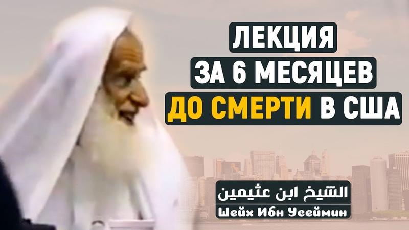 Усаймин одна из последних лекций Озвучка Амин ибн Мансур