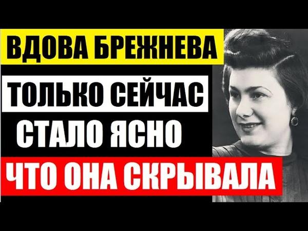 Что скрывала вдова Леонида Брежнева после его смерти Правду раскрыли Только сейчас стало ясно
