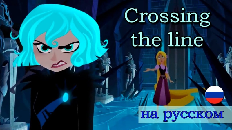 Crossing the Line (Кавер на Русском / Russian Cover) [Tangled the Series]