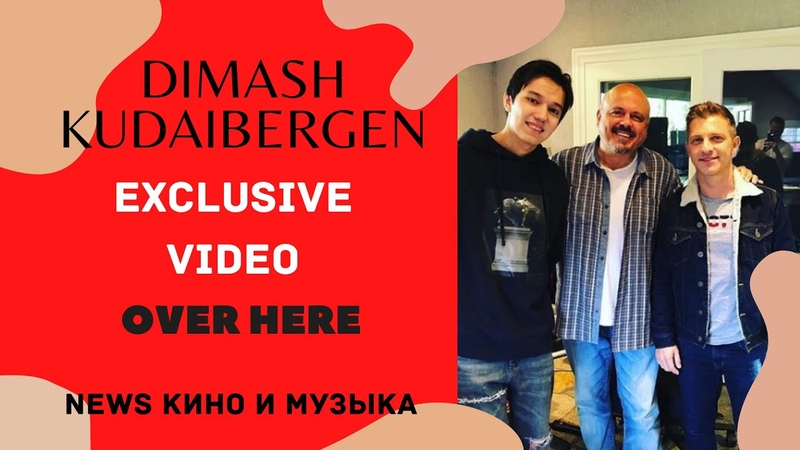 Dimash Kudaibergen EXCLUSIVE VIDEO OVER HERE или Love Is Not Over Yet Любовь еще не закончилась