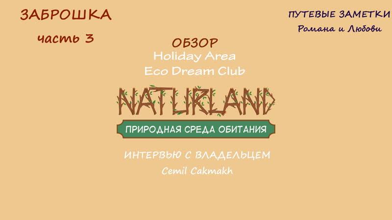 Holiday Area Eco Dream Club Naturland часть 3 интервью с владельцем Cemil Cakmakh