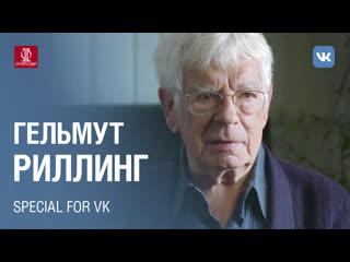 Домашний сезон Московской филармонии. Интервью с Гельмутом Риллингом. 16 июня 2020, 14:00