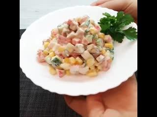 Салат за три минуты
