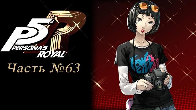 Persona 5 The Royal Часть №63 Yusuke 2 Ohya 1 Makoto 3 Yoshida 6