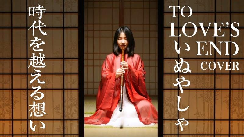 時代を越える想い InuYasha To Love's End いぬやしゃ Chinese Bamboo Flute Cover Jae Meng