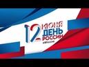 Праздничная программа Краснополянского центра культуры «Горжусь тобой, моя Россия!»
