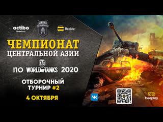 Чемпионат Центральной Азии по WoT Brain Warrior | отборочный турнир #2