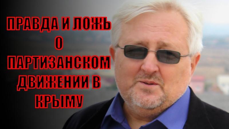 Правда и ложь о партизанском движении в Крыму