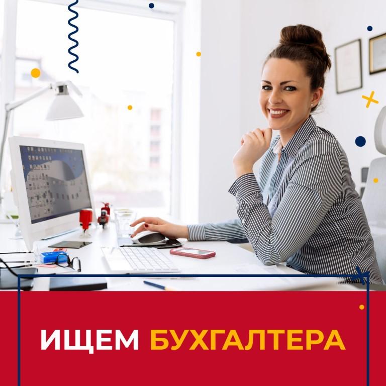 Бухгалтер бюджетной организации в москве работа вакансия образец приказ директора о назначении главного бухгалтера ооо образец 2021