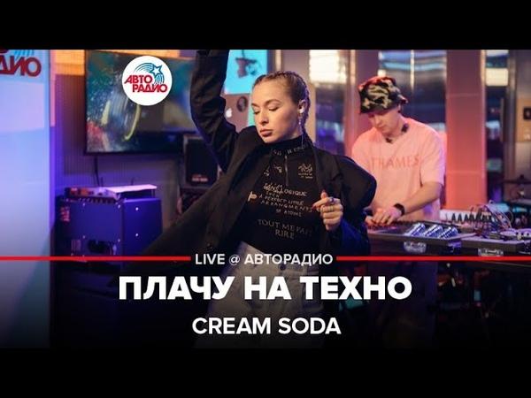 Cream Soda Плачу На Техно LIVE @ Авторадио