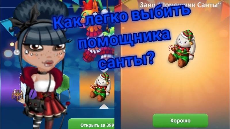 Как выбить помощника санты из новогодней пиньяты мобильная аватария