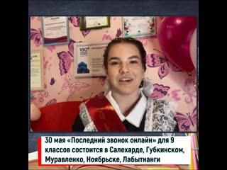 """""""Последние звонки"""" на Ямале пройдут в режиме онлайн"""