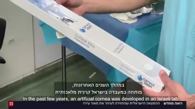 CorNeat Vision Ch 13 News - First-in-human implantation of the CorNeat KPro