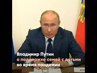 Владимир Путин о поддержке семей с детьми