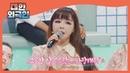 "[TV SHOW] Боми исполняет ""Do Re Mi Fa Sol"" на шоу MBC 'South Korean Foreigner'"