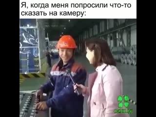 Когда попросили что-то сказать на камеру