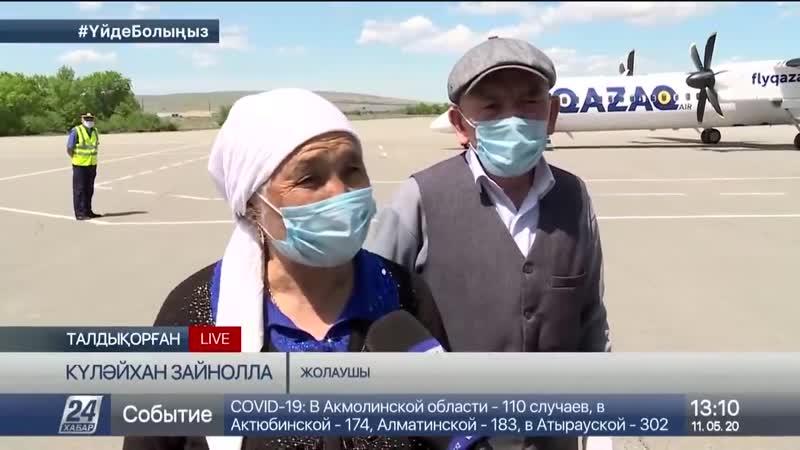 Бүгін ел астанасынан ұшып шыққан әуе кемесі Алматы облысының орталығына келіп қонды