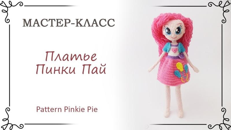 Вязаное платье для куклы Пинки Пай крючком с описанием