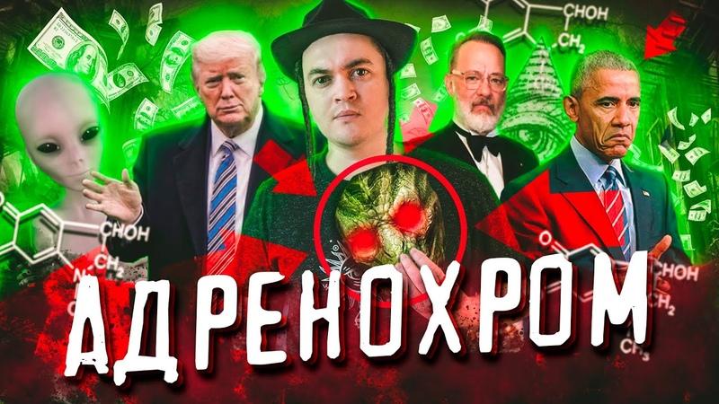 Адренохром и пиццагейт Голливудская история ужаса Вся правда про эликсир нелюдей Конспиролохия