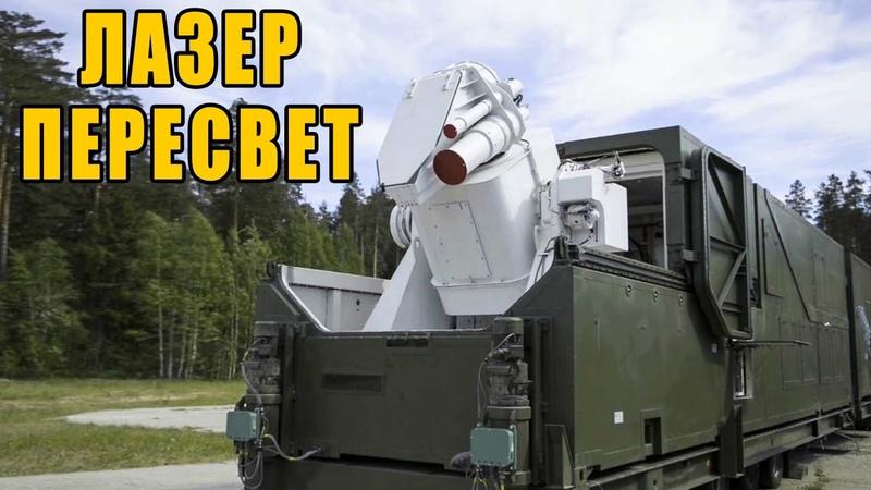 На Западе приоткрыли завесу тайны о российском лазере Пересвет