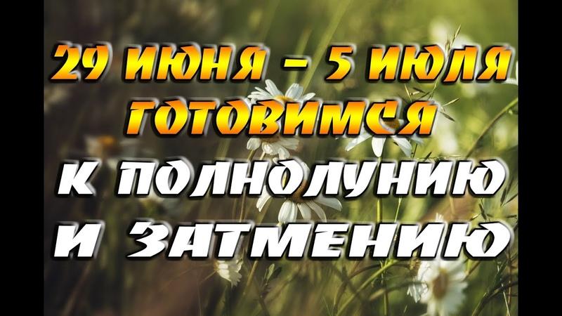 29 июня 5 июля готовимся к Полнолунию и Затмению