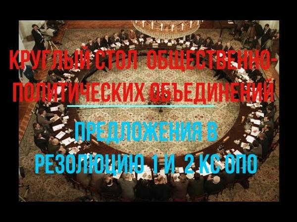 Предложения к резолюции 1 и 2 Круглого стола Общественно Политических Объединений России КС ОПОР