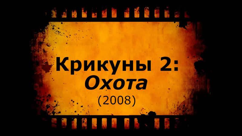 Кино АLive 2194. S c r e a m e r s.T h e.H u n t i n g=08 MaximuM
