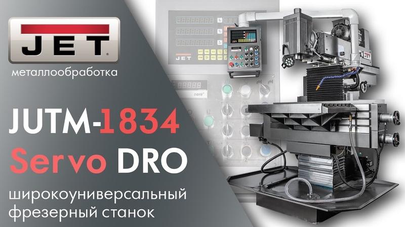 JET JUTM-1834 Servo DRO Универсальный фрезерный станок с цифровыми линейками.