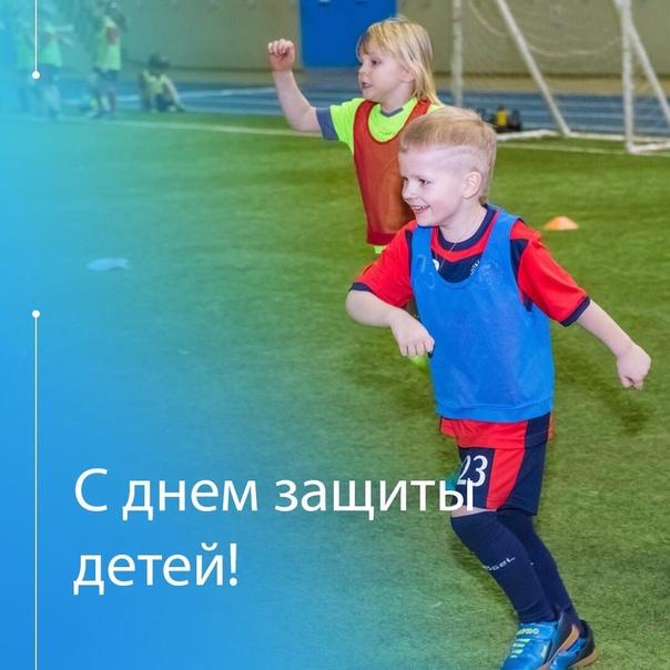 Лето наступает с Международного дня защиты детей! Сегодняшний день целиком и полностью посвящен нашим футболистам!