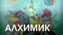 Пауло КОЭЛЬО - Алхимик - АУДИОКНИГА (читает Леван Твалтвадзе)