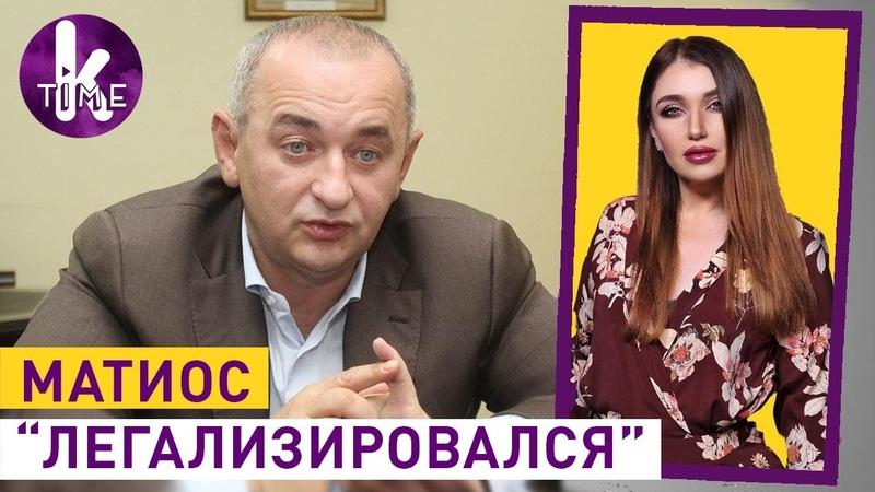Адвокаты Анатолия Матиоса: запугивания, крышевание и похищения — 204 Влог Армины