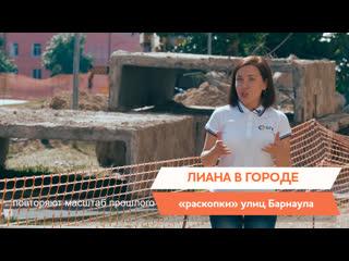 Лиана в городе: очередные раскопки улиц Барнаула