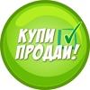 Калязин | Объявления | КУПИ-ПРОДАЙ!