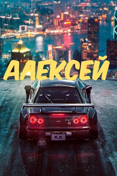 Олексій Степаник
