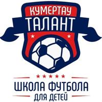 Школа-Футбола-Талан Кумертау