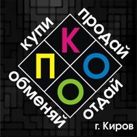 КПОО - Купи продай отдай обменяй г.Киров