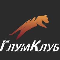 Логотип ГлумКлуб official