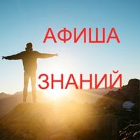 Логотип Афиша ЗНАНИЙ Тренинги, семинары Уральский регион