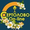Сертолово on-line