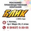 Реклама Котлас Коряжма Великий устюг, РПК Блик