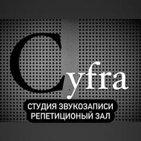 Логотип Cyfra - Репетиционная точка. Студия звукозаписи.