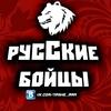 Русские Бойцы: Славянские Воины